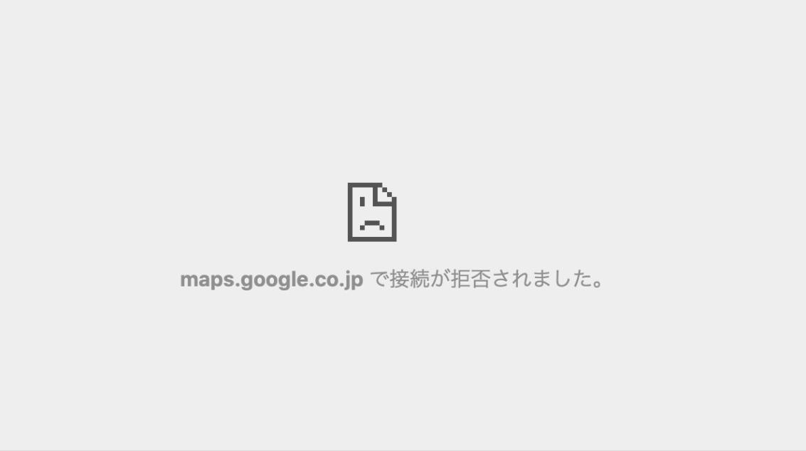 maps.google.co.jp で接続が拒否されました。